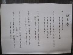 麺処 ほん田 niji-8