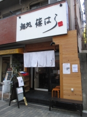 麺処 篠はら【参】-1