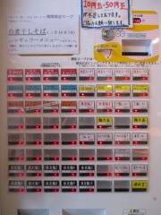 麺処 篠はら【参】-3