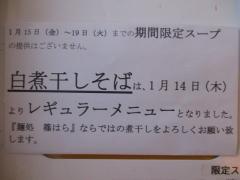麺処 篠はら【参】-4