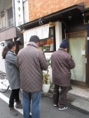麺処 きなり【五】-2