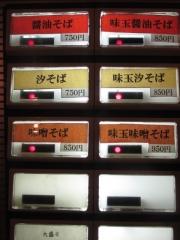 麺処 きなり【五】-4
