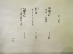 麺処 きなり【五】-12