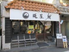 麺屋 翔【壱拾】-1