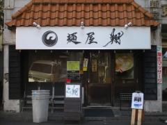 麺屋 翔【壱拾】-2