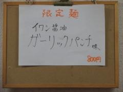 洛二神【壱壱】-2