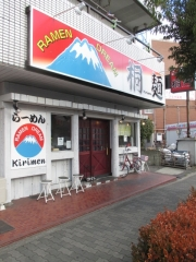 らーめん 桐麺-1