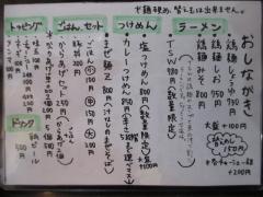 らーめん 桐麺-3
