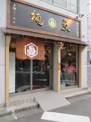 真鯛らーめん 麺魚【弐】-1