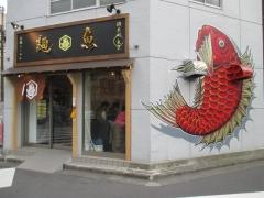 真鯛らーめん 麺魚【弐】-2