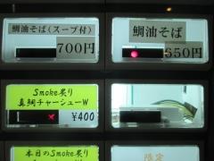 真鯛らーめん 麺魚【弐】-6