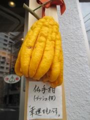 真鯛らーめん 麺魚【弐】-12