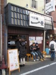 つけ麺 一燈【四】-1