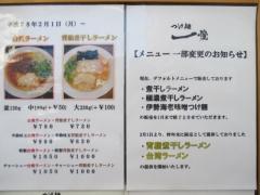 つけ麺 一燈【四】-11