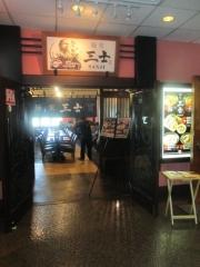 麺家 三士-1