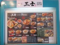 麺家 三士-25