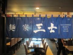 麺家 三士-24
