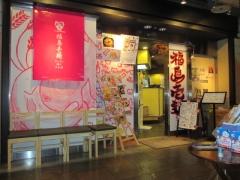 福島壱麺【参】-1