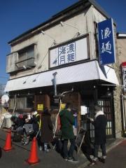 濃麺 海月【弐】-1