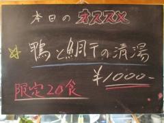 麺庵 小島流【参】-2