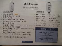 麺庵 小島流【参】-9