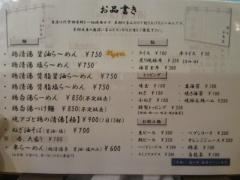 麺庵 小島流【参】-8
