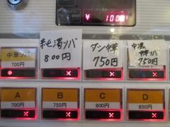 中華ソバ 伊吹【九八】-4