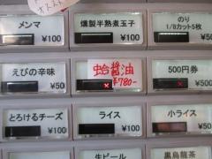 豚骨一燈【壱参】-6