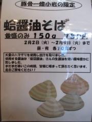 豚骨一燈【壱参】-11