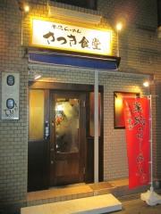 【新店】米沢らーめん さつき食堂-1