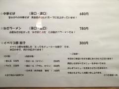 【新店】米沢らーめん さつき食堂-3
