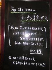 【新店】米沢らーめん さつき食堂-13