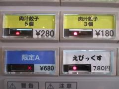 煮干し中華そば 一燈【四】-2