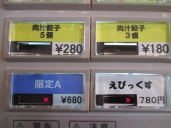 煮干し中華そば 一燈【四】-3