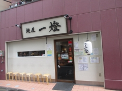麺屋 一燈【弐四】-2