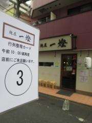 麺屋 一燈【弐四】-3