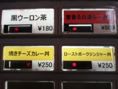 麺屋 一燈【弐四】-5