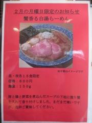 麺屋 一燈【弐四】-11