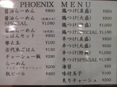 【新店】フェニックスの涙-5