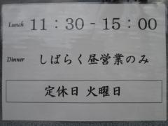 【新店】フェニックスの涙-12