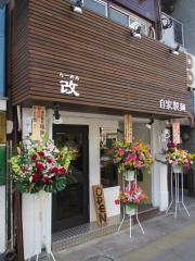【新店】らーめん 改-1