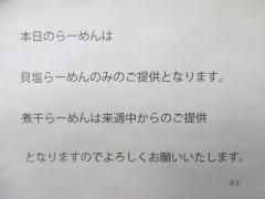 【新店】らーめん 改-7