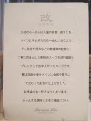 【新店】らーめん 改-9