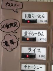 らーめん 改【弐】-4