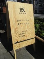 らーめん 改【弐】-14