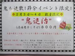 麺や 而今【四九】-02
