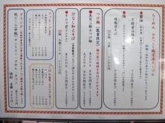 麺や 而今【四九】-010
