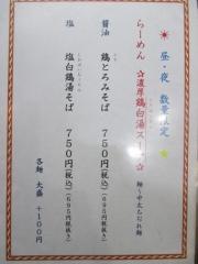 麺や 而今【四九】-011