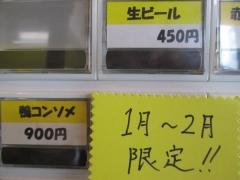 らーめん 稲荷屋-3