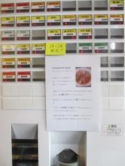 らーめん 稲荷屋【弐】-2